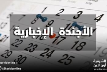 أجندة المتابعات الإخبارية ليوم الجمعة 7 ديسمبر 2018