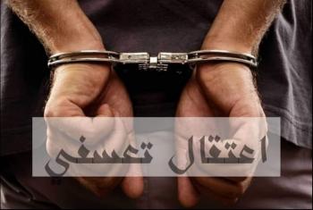 اعتقال مدرس من محل عمله بمدرسة قرية الحبش في الإبراهيمية