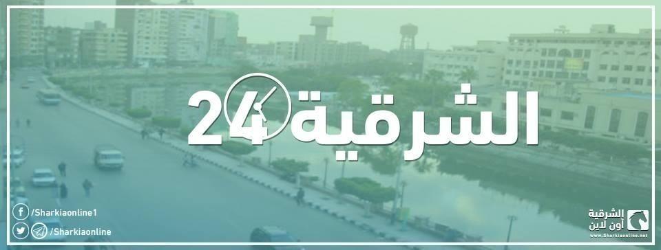 أهم أحداث حصاد محافظة الشرقية اليوم الأربعاء 29 يناير 2020