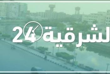 اعتقال 4 من ديرب نجم.. أبرز حصاد الشرقية اليوم