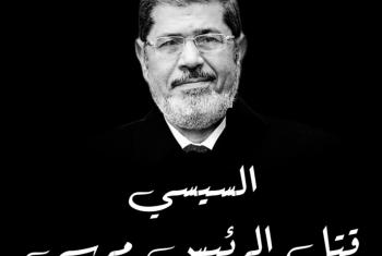 الرئيس محمد مرسي في 2019 شهيدًا.. قصة صمود فضحت نظام العسكر