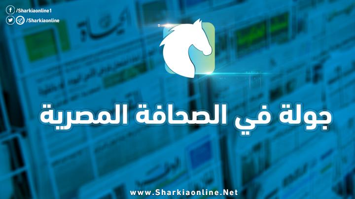 أداء ضيوف الرحمن للركن الأعظم من الحج الأبرز في صحف اليوم
