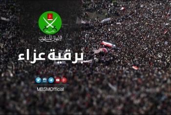 جماعة الإخوان تنعي الداعية المجاهد محمد مدني