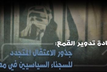 تدوير 7 معتقلين في قضايا جديدة بالعاشر