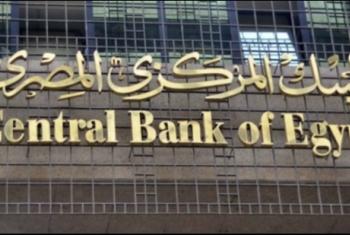 البنك المركزي تطرح أذون بـ 13 مليار جنيه