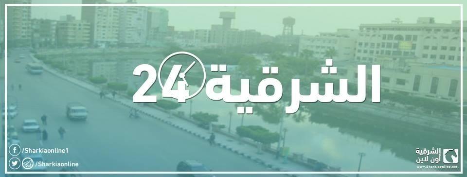 طالع حصاد الشرقية اليوم الأحد 25 أغسطس 2019