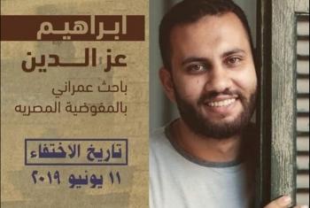 المعتقل إبراهيم عز الدين يستغيث لإنقاذه من سوء الأوضاع بالسجن وتدهور حالته