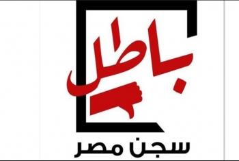 باطل تدعو لرصد ملفات الفساد في مصر