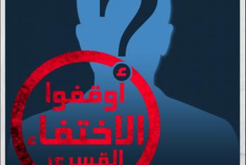 ظهور 41 معتقل بنيابة أمن الدولة العليا بعد إختفاء قسرى