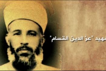 جهاد القائد عز الدين القسام.. شاهد الحلقة الجديدة للشاعر عبد الله الشريف