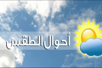 طالع توقعات حالة الطقس غدا الخميس