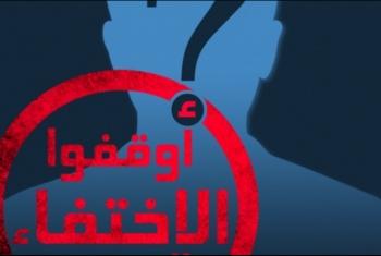 ظهور 17 معتقلا بنيابة أمن الانقلاب بالتجمع الخامس بعد إخفاء قسري