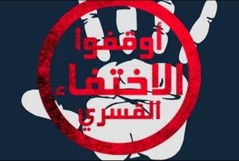 بالأسماء.. ظهور 37 من المختفين قسريا في سلخانات العسكر