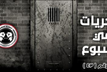 التنسيقية المصرية: العسكر ارتكب 77 انتهاكًا ضد المصريين خلال الأسبوع الماضي