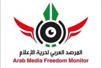 المرصد العربي يرصد 39 انتهاكا لحرية الصحافة والإعلام في مصر خلال مارس