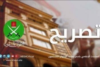 جماعة الإخوان المسلمون تدين التطبيع البحريني مع الكيان الصهيوني