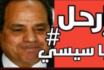 #ارحل.. المصريون يجددون رفضهم للسيسي عبر الهاشتاج على تويتر