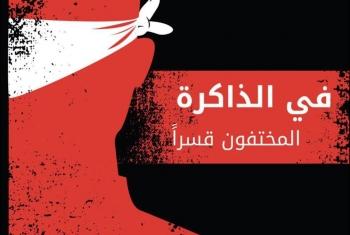 حقوقيون يدعون لإنهاء معاناة أكثر من 120 سيدة وفتاة معتقلات بسجون السيسي