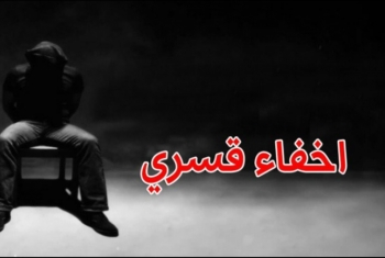 ظهور المعتقل صالح علي من كفر صقر بعد أيام من إخفائه قسريًا