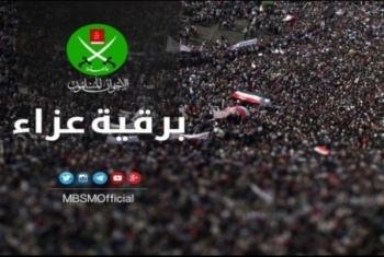الإخوان تنعي الداعية محمد العزباوي أحد الرعيل الأول