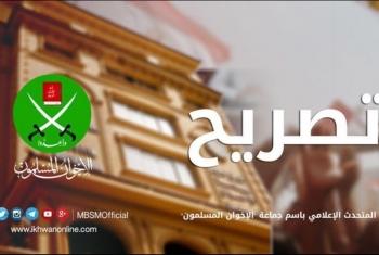 تصريح من جماعة الإخوان المسلمين حول إعلان
