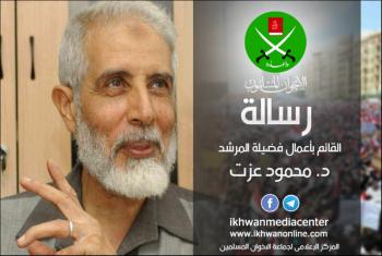 رسالة القائم بأعمال المرشد العام لجماعة الإخوان المسلمين بمناسبة يوم عاشوراء