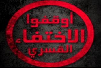 أبوكبير.. ظهور محمود سمير وحمزة النجدي بعد 80 يومًا من الإخفاء قسري