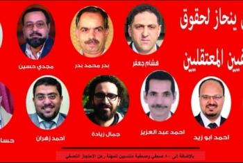 في يوم الصحافة العالمي.. مطالب بإنقاذ الصحفيين في سجون العسكر