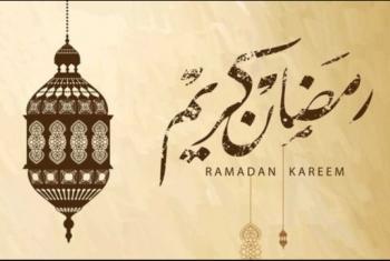 نصائح رمضانية.. التمس ذكرك في القرآن