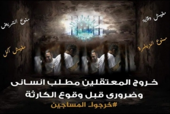 رسالة من أطباء بالسجون للإفراج المؤقت عنهم لمساندة زملائهم بشأن كورونا