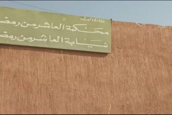 قرار من نيابة العاشر من رمضان بحبس أحمد دسوقي 15 يومًا بتهمة حيازة منشورات