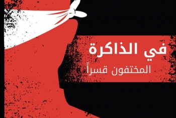 بينهم رضوى محمد.. ظهور 20 من المختفين قسريًا في سجون العسكر