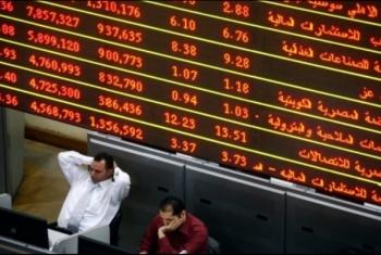 4.8 خسائر البورصة المصرية في نهاية تعاملات اليوم الاثنين