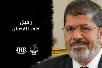 تأسيس لجنة دولية للتحقيق في وفاة الرئيس الشهيد مرسي