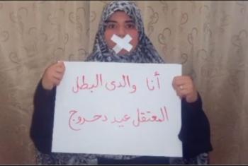بالفيديو.. أسرة عيد دحروج تطالب بالإفراج عنه بعد حصوله على البراءة منذ 40 يوما