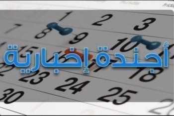 الأجندة اليومية للنشرة العربية - الجمعة 17 مايو 2019