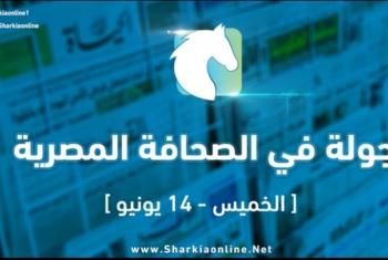 صحف الأربعاء..النظام يستخدم كرة القدم لتغييب الشعب وتجاهل قانون تنظيم الصحافة