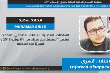 منظمة حقوقية تدين استمرار الإخفاء القسري للصحفي محمد سعيد
