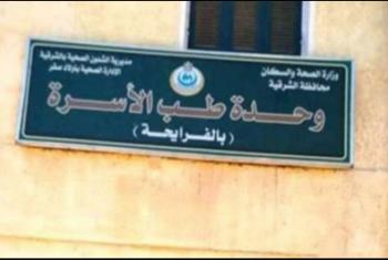 شكوى من تدهور حالة الوحدة الصحية بقرية في أولاد صقر