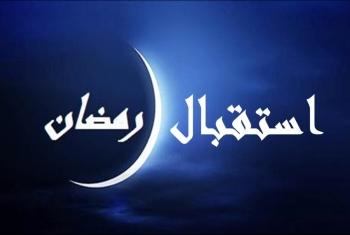 هيئ قلبك لاستقبال رمضان