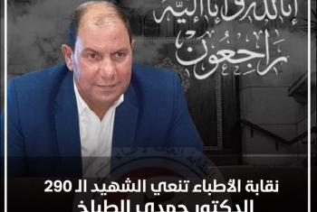 الشهيد 290.. الأطباء تنعي وكيل وزارة الصحة بالقليوبية لوفاته بكورونا