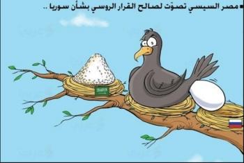كاريكاتير .. السيسي يخذل السعودية
