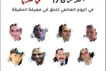 بينهم 8 أشخاص مُختفيين منذ عام 2013.. استمرار الإخفاء القسري لأكثر من 178 مواطن