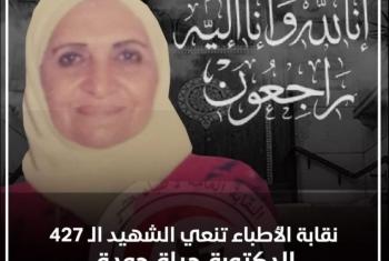 الشهيد 427.. الشهيدة الدكتورة حياة جودة أحدث وفيات الأطباء بكورونا