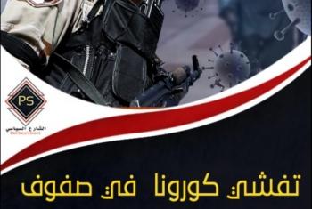 تفشي كورونا في صفوف الجيش المصري.. أبعاده وتأثيراته على مكافحة الوباء