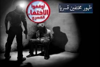 بالأسماء.. ظهور 21 مختفيا قسريا بينهم معتقل من أبو حماد