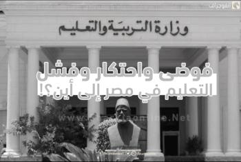 إنفوجراف| فوضى واحتكار وفشل التعليم في مصر.. إلى أين؟!