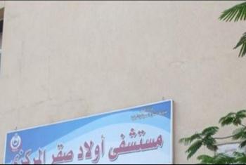 مستشفى أولاد صقر تستقبل جثة طفل يشتبة فى وفاته جنائيا