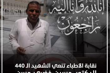 الشهيد 440.. الدكتور حسين خضري أحدث وفيات الأطباء بكورونا