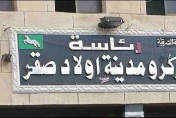 فساد قسم الأملاك يعشش داخل مجلس مدينة أولاد صقر